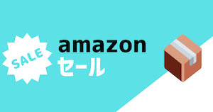 【クラウドファンディング関連商品】Amazonセールへ