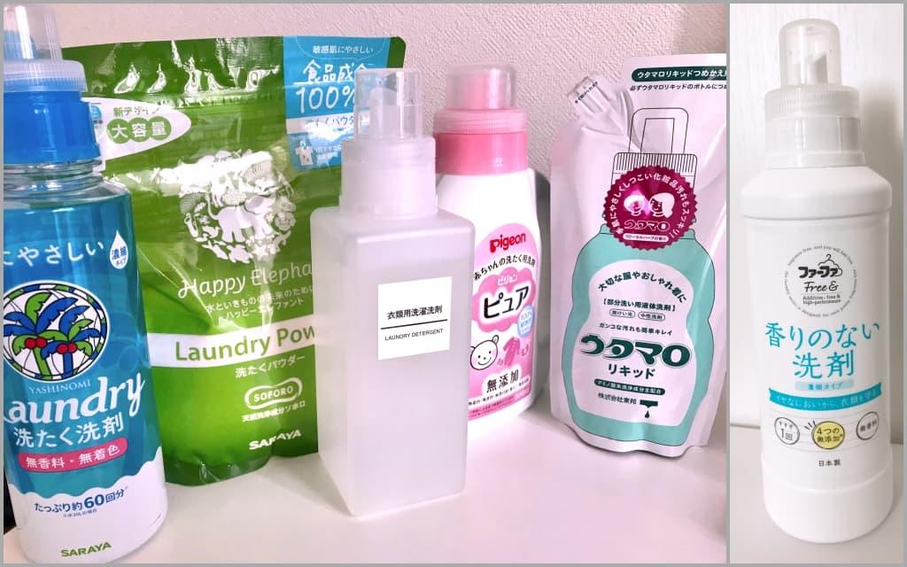 無香料洗剤を香り苦手歴40年が比較。無印良品とファーファがベストだがヤシノミ洗剤もおすすめ【洗濯洗剤編:2021年更新】