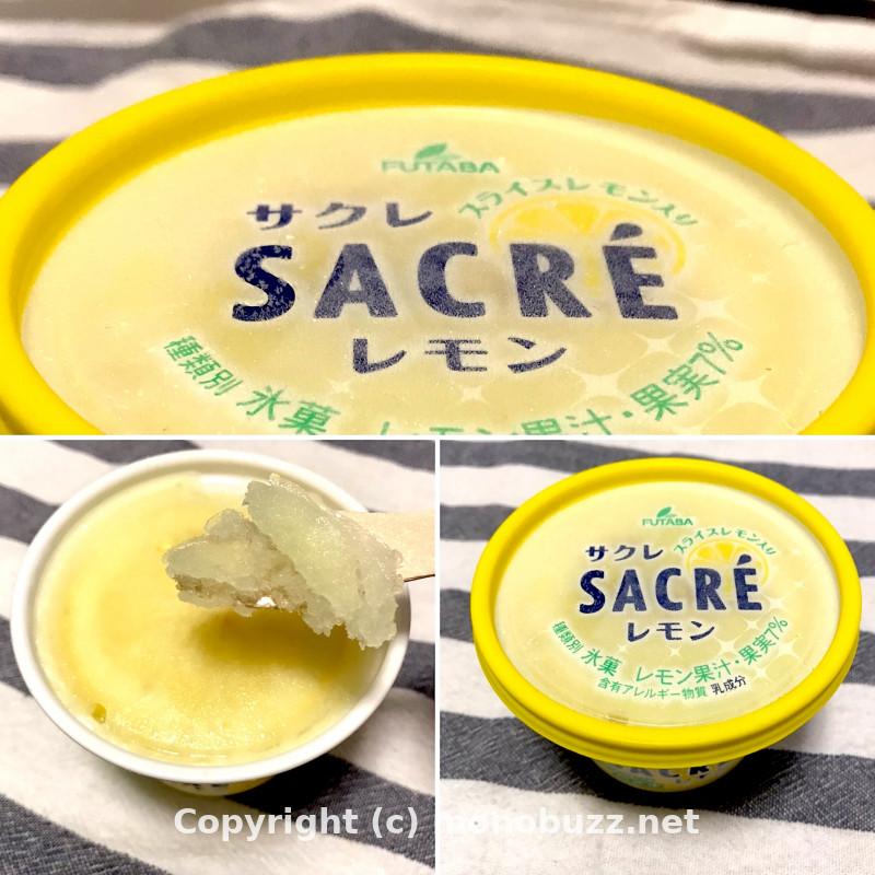 シャリシャリ系カップアイスはサクレ レモン一択【輪切りレモン最高】
