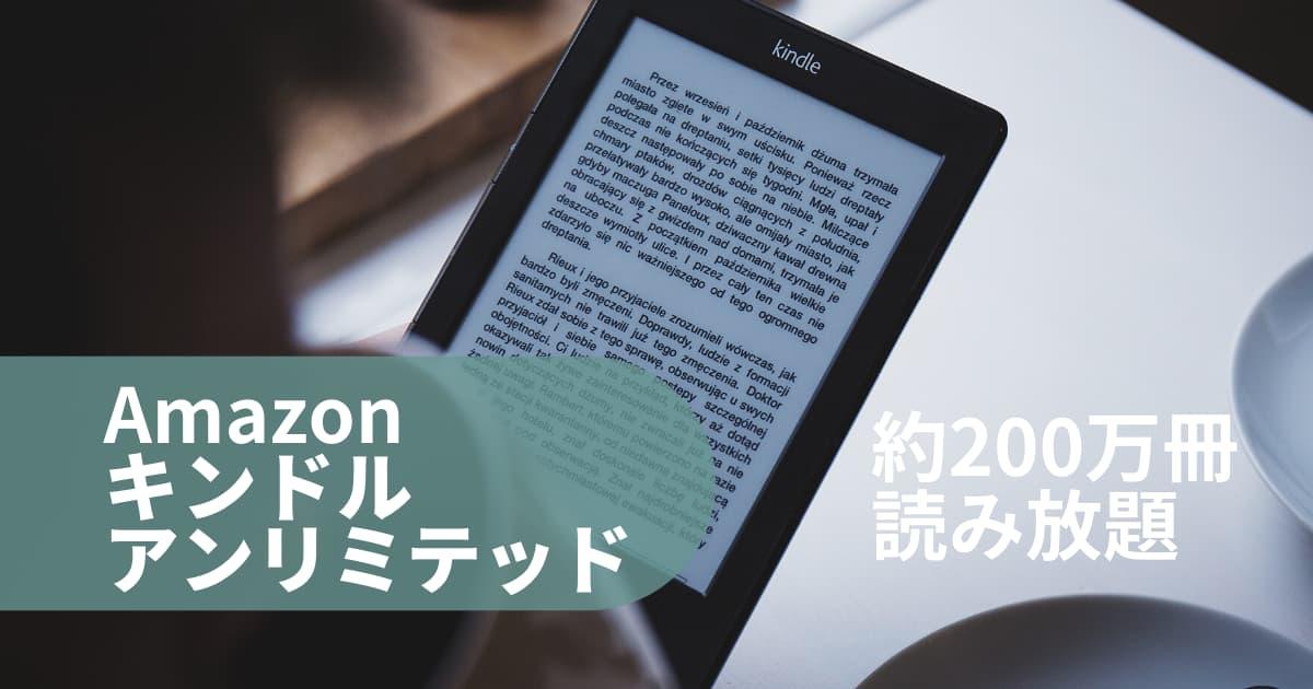 Amazonキンドルアンリミテッドの電子書籍約200万冊読み放題って、もはや図書館【初回30日間無料体験有】