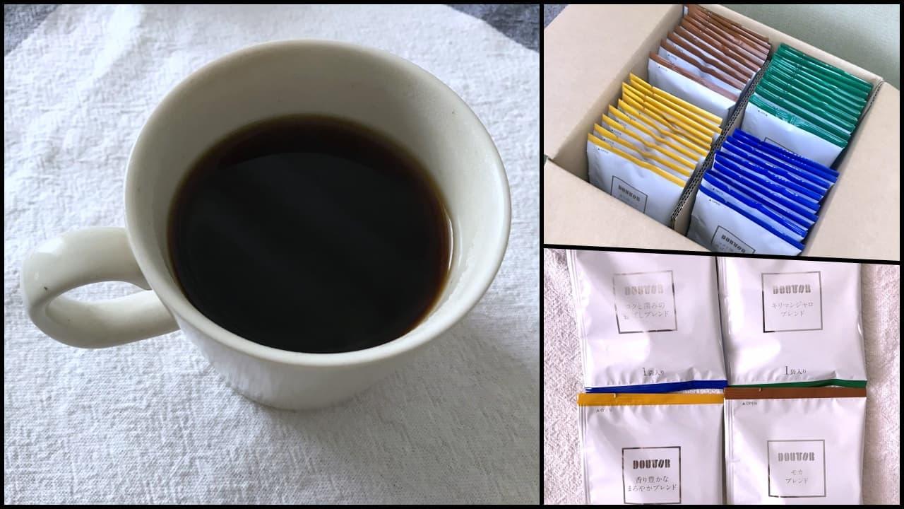 コーヒー大量消費な人におススメ。ドトールコーヒー ドリップパック 香り楽しむバラエティアソート 40P