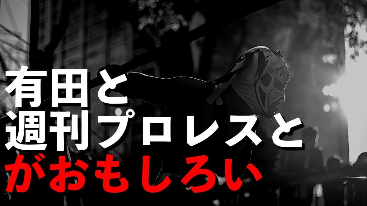 有田と週刊プロレスとはくりぃむしちゅー有田哲平のプロレストーク・モノマネが秀逸でおもしろいゾ