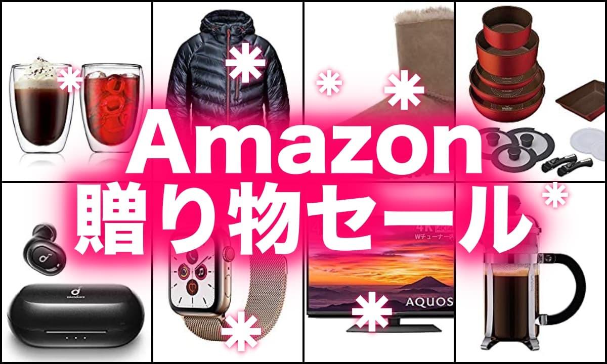 Amazon年末の贈り物セールで子供や恋人にプレゼントを贈ってあげよう!