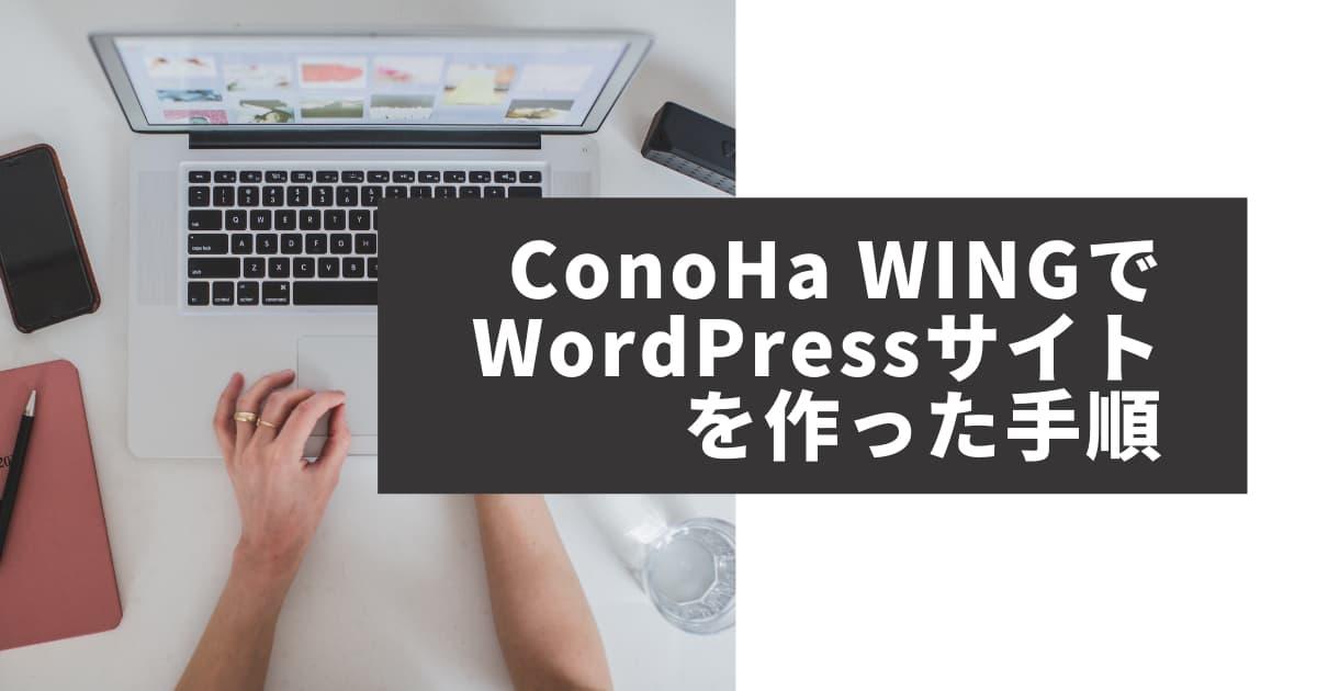 ConoHa WING(コノハウイング)でWordPressサイトを作った手順【初心者でも簡単・副業も可】