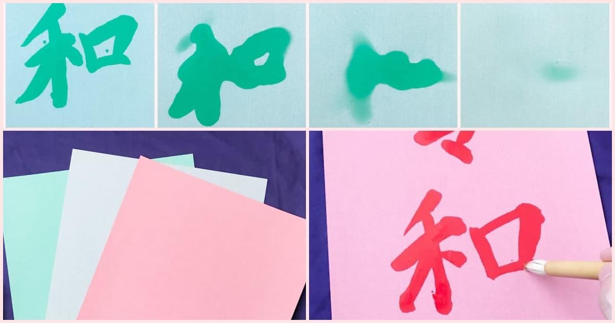 大人習字におすすめの『水がき半紙』水で書いて乾かして繰り返し使える。なんとお手軽な!