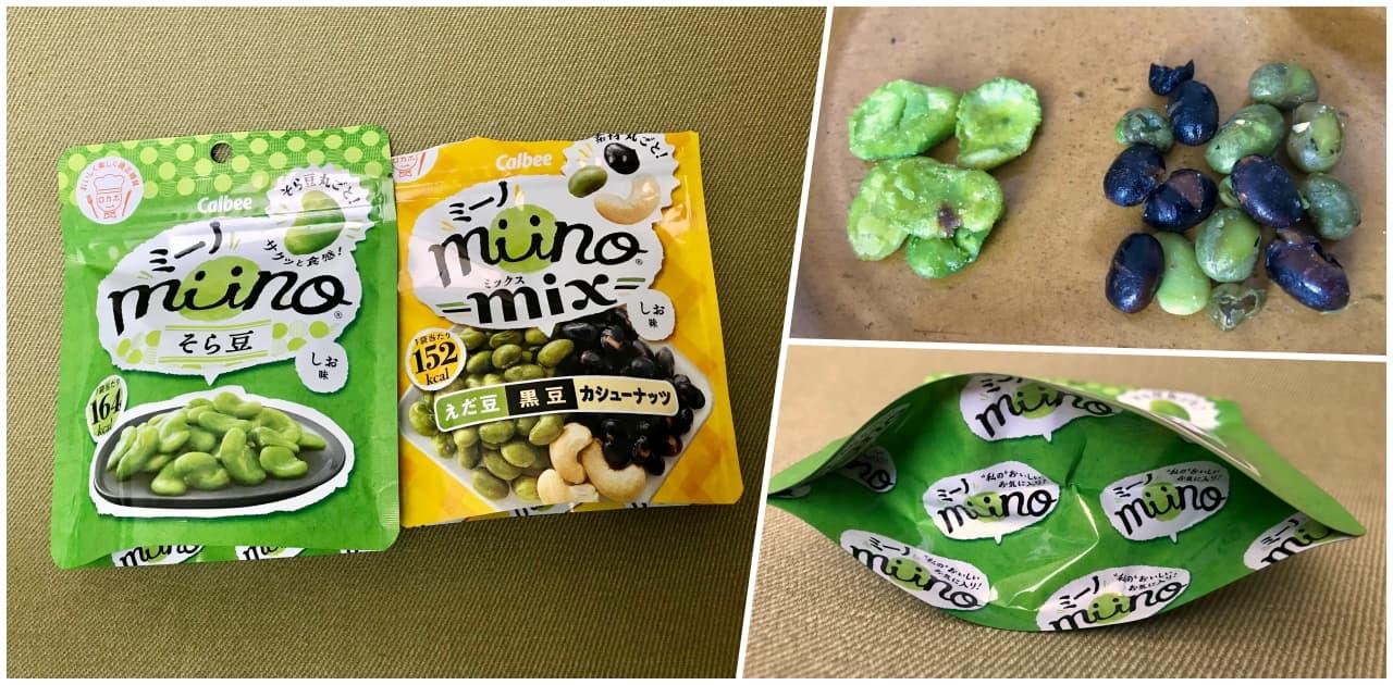 そら豆とナッツのお菓子ミーノ(miino)がめちゃおいしいんですけど。。【カルビー miino】
