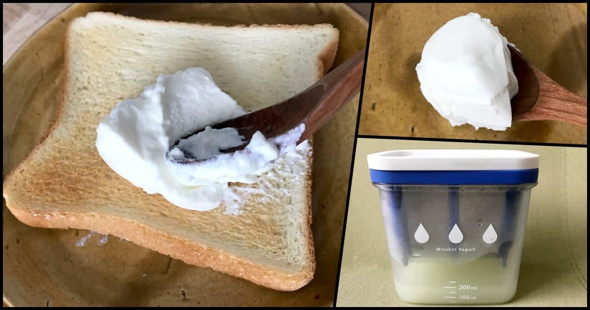 水切りヨーグルトメーカーで簡単に水切りヨーグルトを作って料理に使ってみた。
