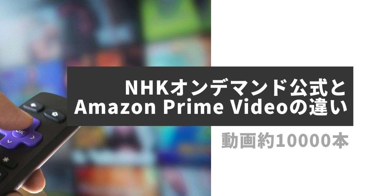 NHKオンデマンド公式とAmazon Prime Videoチャンネルの違いを解説【2021年更新】